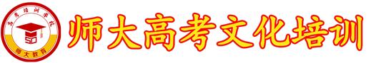 师大高考文化培训官网